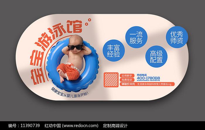 创意异形横版儿童游泳地贴图片