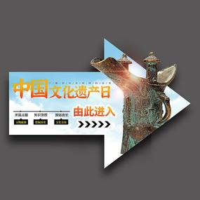 创意中国文化遗产日交流指引牌