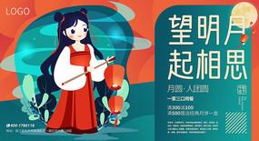 创意中秋节团圆月饼优惠背景板