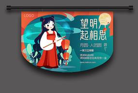 创意中秋节月饼优惠宣传吊旗