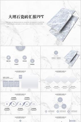 大理石瓷砖装饰ppt动态模板