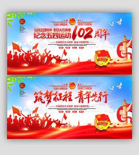 大气纪念五四运动102周年宣传栏展板