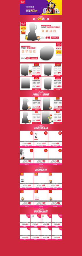 电商双11双十一促销页面首页模板