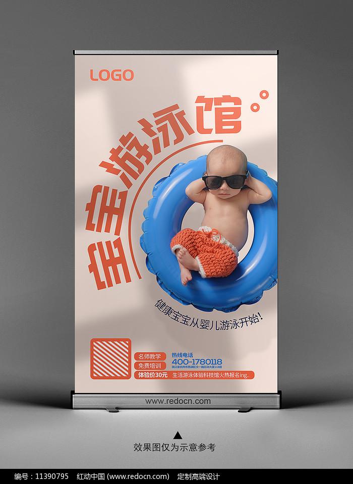 儿童游泳国际活动促销易拉宝图片