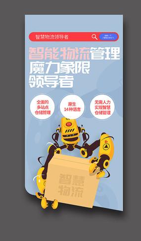 高端机器人物流宣传地贴PSD1