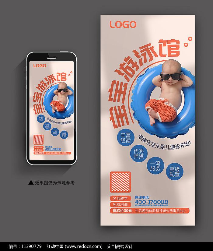 国际儿童游泳会员活动手机端海报图片
