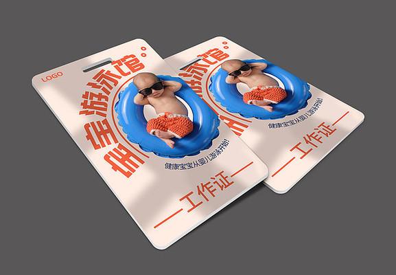 国际范高端儿童游泳竖版工作证