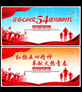 弘扬五四精神五四青年节背景展板