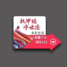 环保油漆横版指引牌