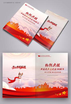 建党100周年庆画册封面设计