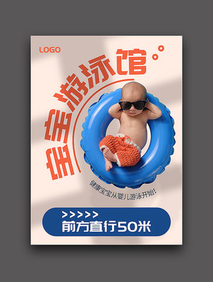 简约活泼儿童游泳竖版指引牌