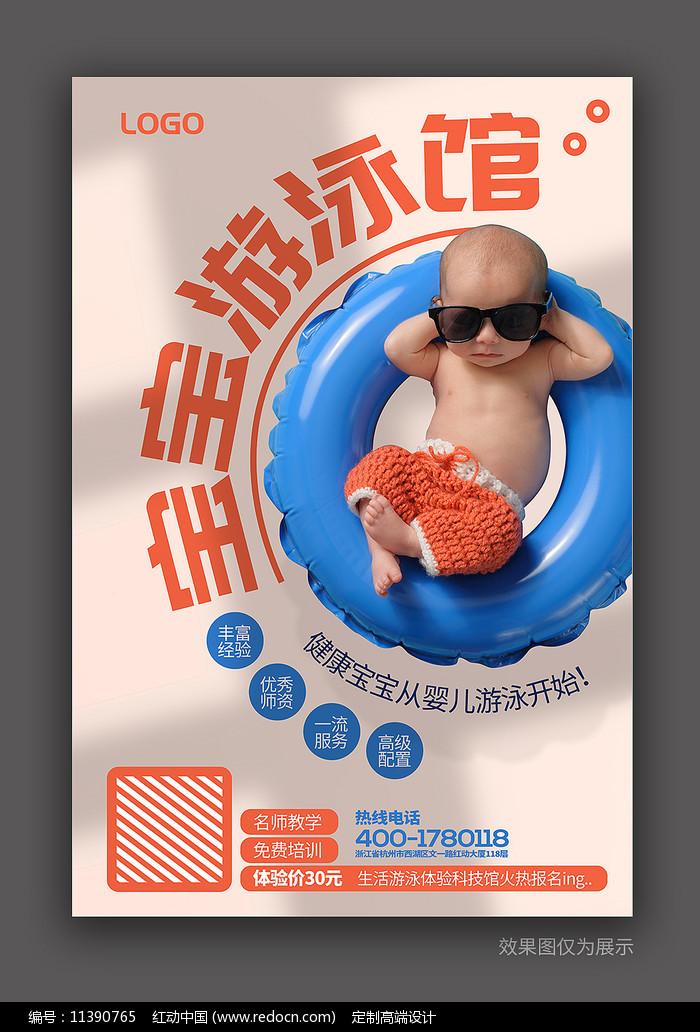 简约时尚儿童游泳宣传海报图片
