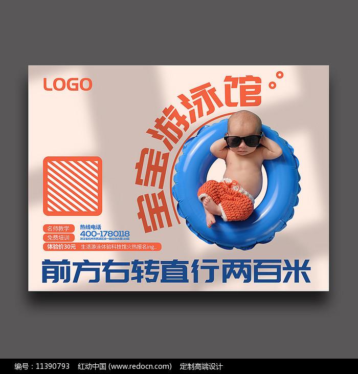 精美简约儿童游泳横版指引牌图片