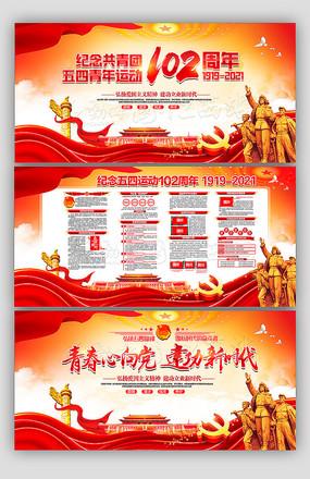 纪念五四运动102周年青年节宣传栏