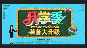 开学季促销海报设计