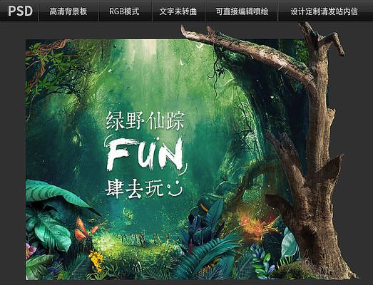绿野仙踪森系背景板设计
