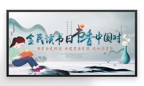 全民阅读书香中国展板