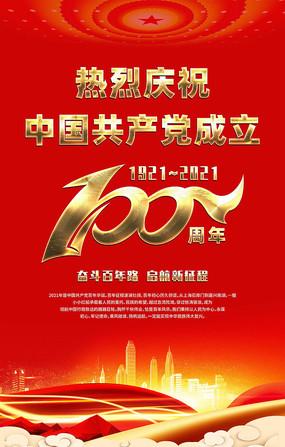 热烈庆祝中国共产党建党一百周年展板