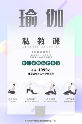 时尚简洁瑜伽海报设计