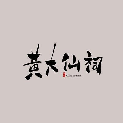 香港旅游黄大仙祠艺术字