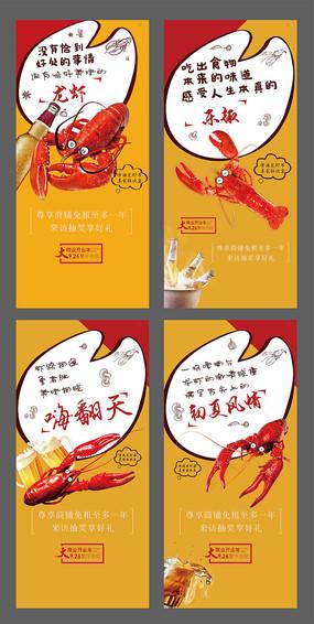 小龙虾啤酒节烧烤节海报设计