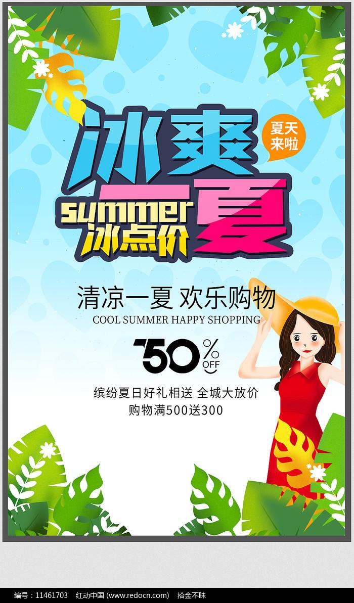 夏日促销海报设计图片