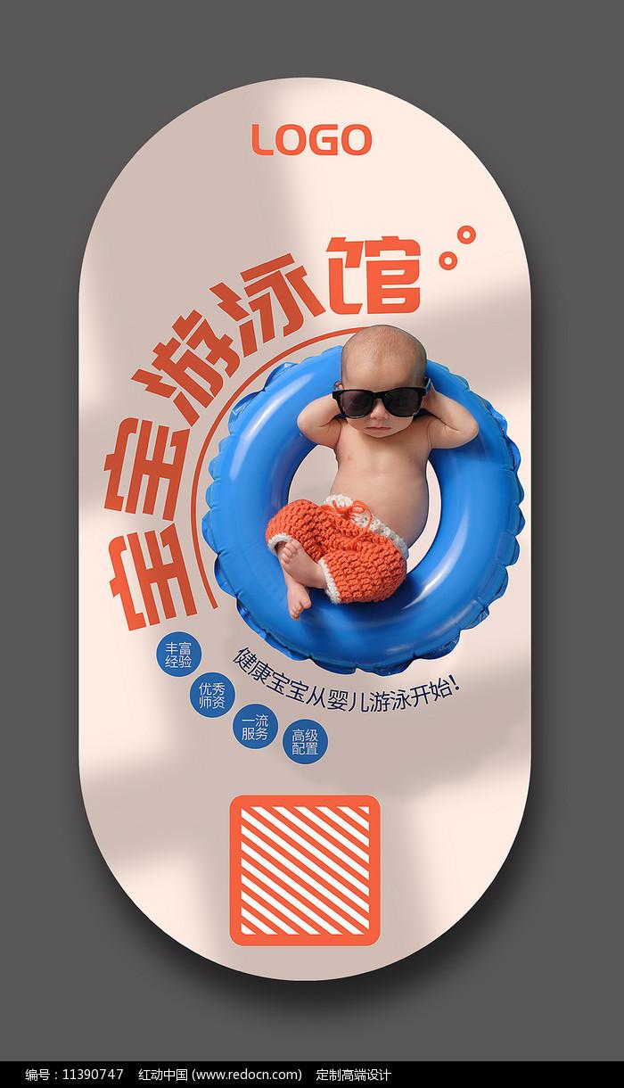 异形精美儿童游泳活动地贴图片