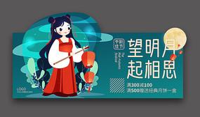 优惠月圆月饼折扣宣传地贴