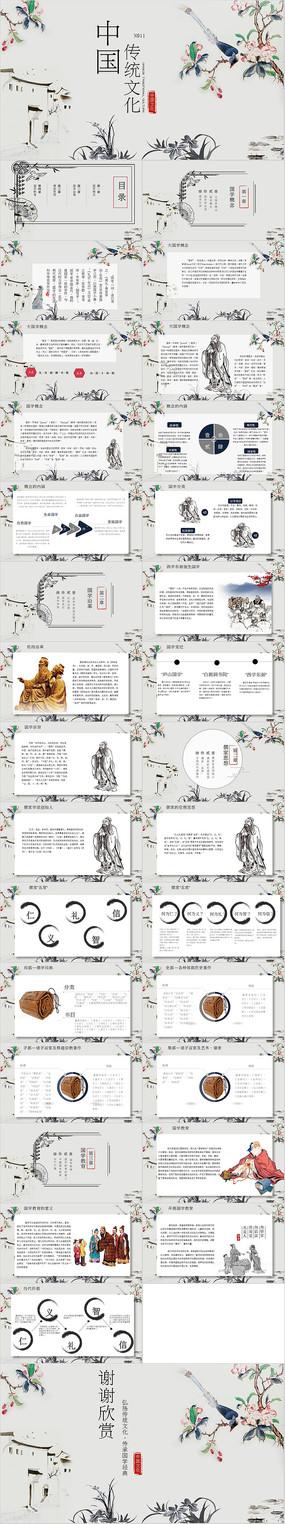 中国风诗词传统文化ppt