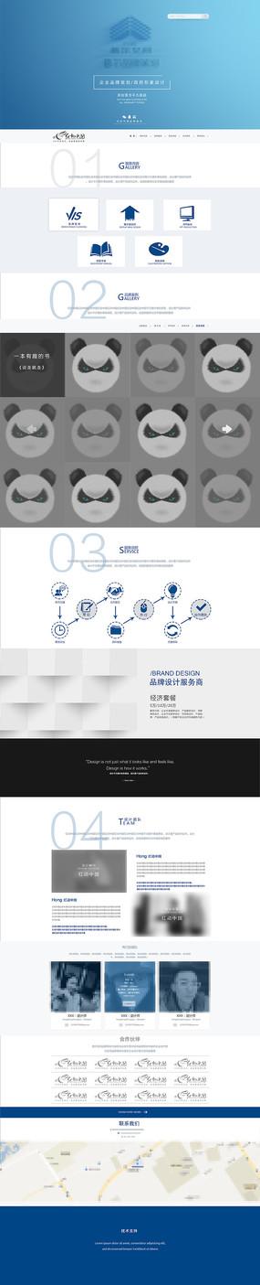 蓝色简约设计网站模版