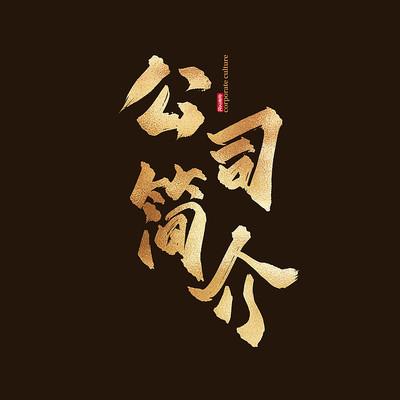 企业文化公司简介金色书法艺术字