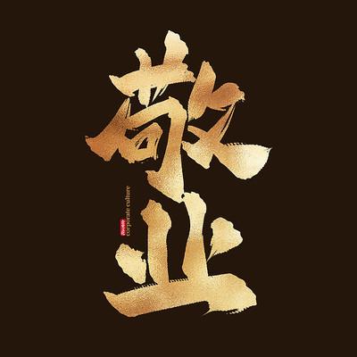 企业文化敬业金色书法艺术字