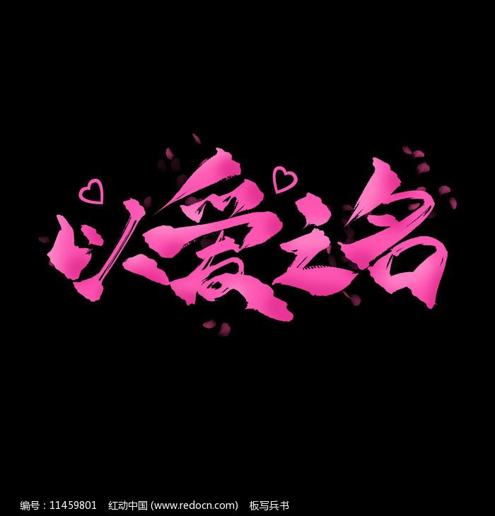 以爱之名粉色浪漫书法艺术字图片