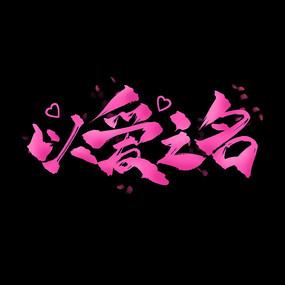 以爱之名粉色浪漫书法艺术字