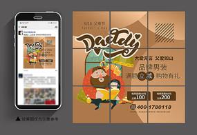 创意父亲节折扣手机端海报PSD