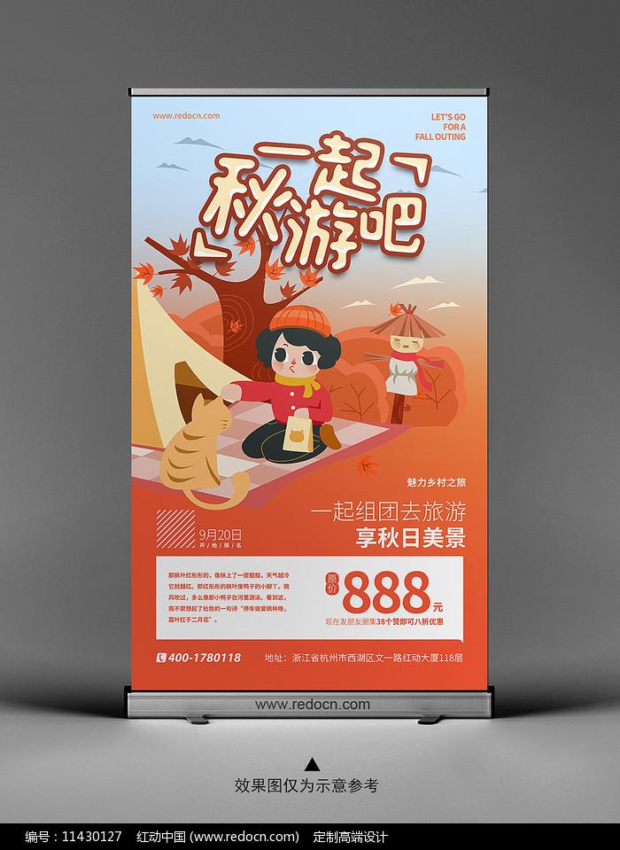 创意秋游宣传易拉宝图片