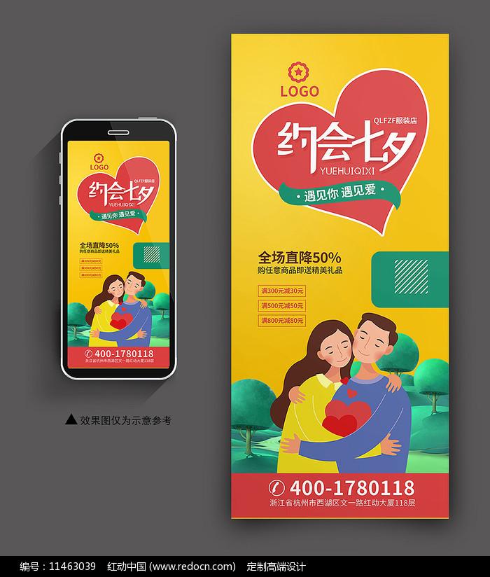 创意七夕手机端海报PSD图片