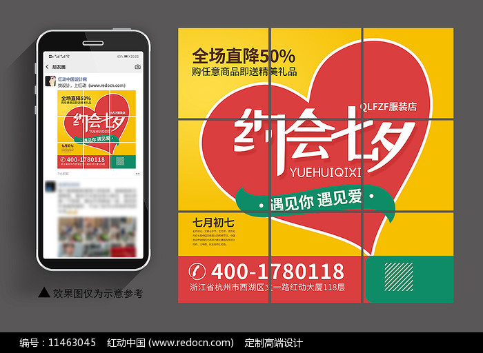 创意七夕微信朋友圈9宫格PSD图片