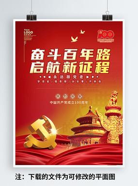 红色建党100周年标语党建庆祝活动海报