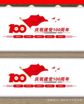 红色建党100周年文化墙