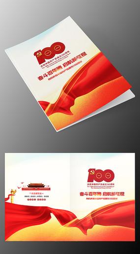 建党100周年画册封面