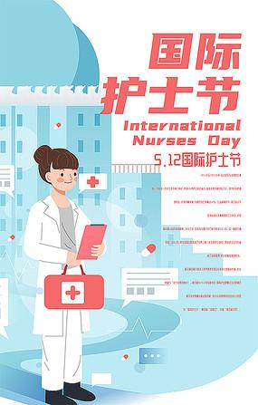 卡通原创国际护士节节日海报设计