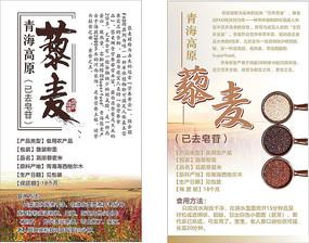 藜麦标签包装