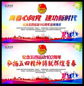青春心向党建功新时代五四青年节背景
