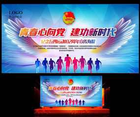 青春心向党五四青年节晚会舞台背景