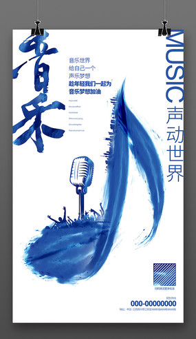 水彩创意音乐培训班招生海报设计