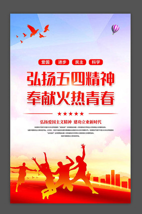五四运动102周年五四青年节海报设计