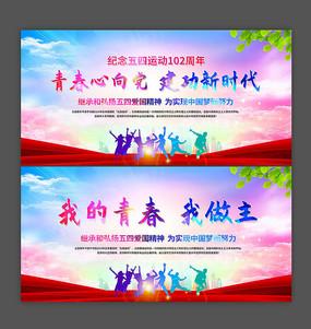 五四运动102周年五四青年节宣传展板设计