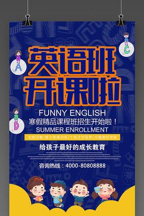 英语班招生海报设计