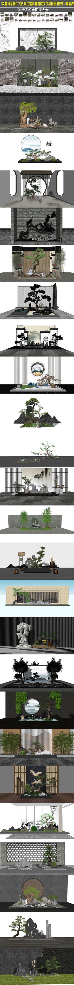 禅意新中式日式民宿庭院罗雕塑